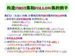 first follow