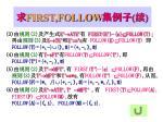 first follow1