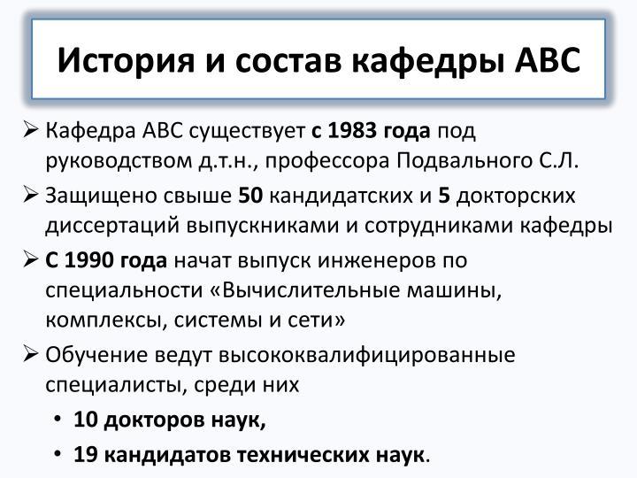 История и состав кафедры АВС