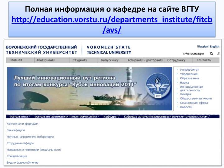 Полная информация о кафедре на сайте ВГТУ