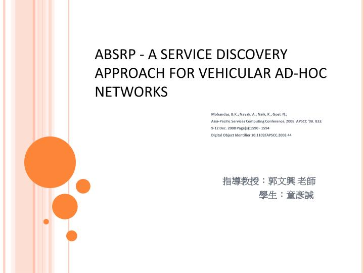 absrp a service discovery approach for vehicular ad hoc networks n.