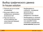 in house solution