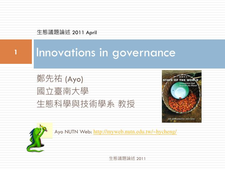 innovations in governance n.