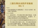 bsl 3