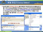 array editor 1 2