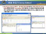 array editor 2 2