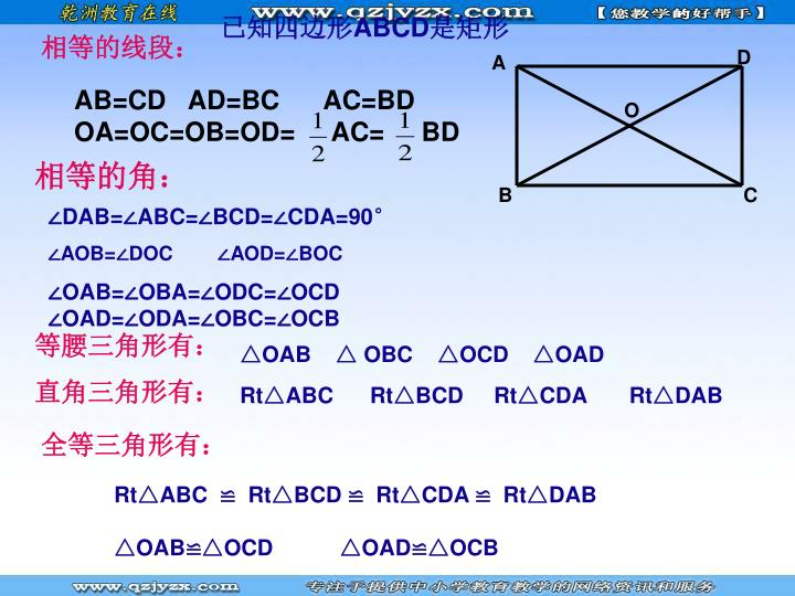 AB=CD   AD=BC      AC=BD    OA=OC=OB=OD=     AC=     BD