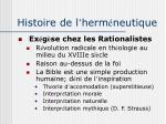 histoire de l herm neutique5