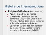 histoire de l herm neutique6