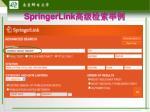 springerlink8