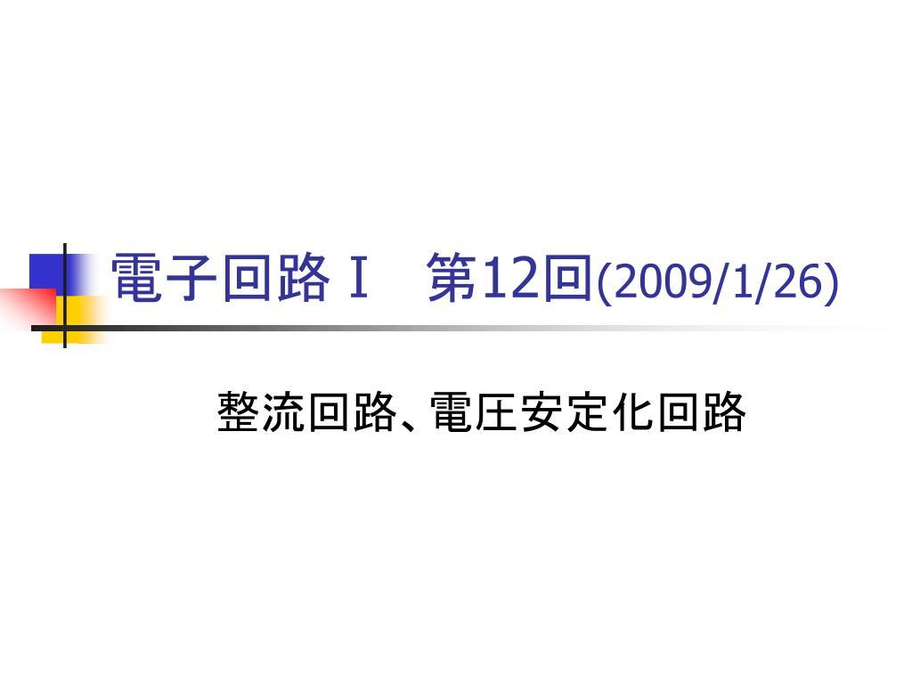 ppt 電子回路 第 12 回 2009 1 26 powerpoint presentation id