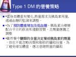 type 1 dm1