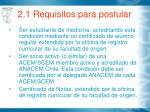 2 1 requisitos para postular