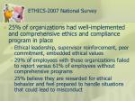 ethics 2007 national survey2