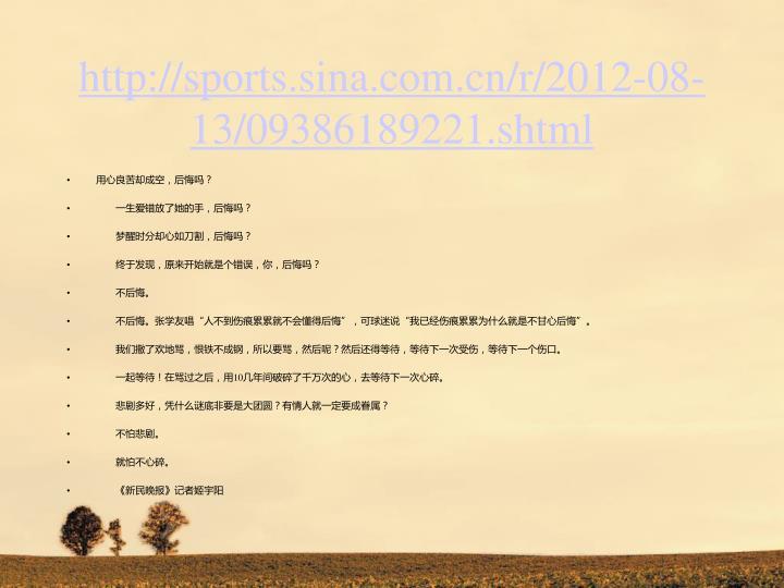 Http sports sina com cn r 2012 08 13 09386189221 shtml