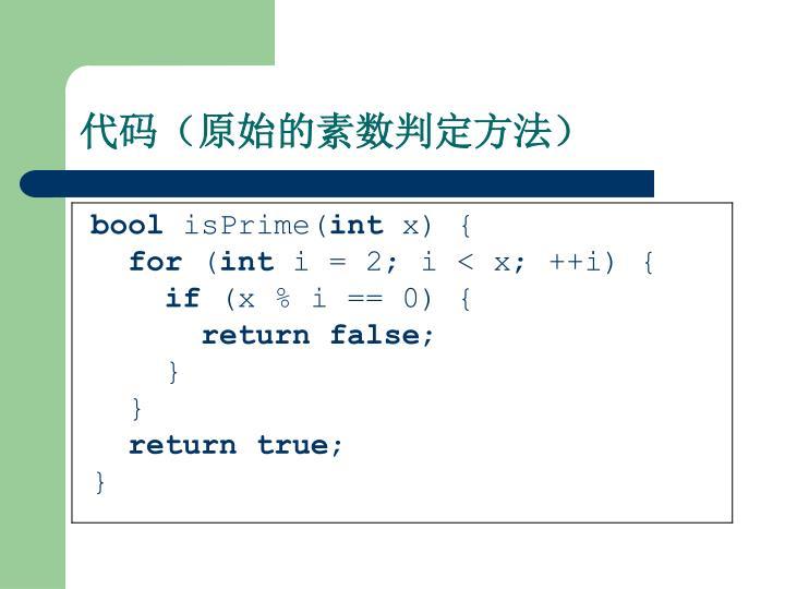 代码(原始的素数判定方法)