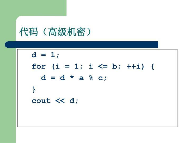 代码(高级机密)