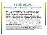 115c 238 29f charter school general requirements