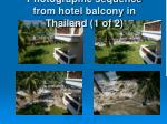 photographic sequence from hotel balcony in thailand 1 of 2