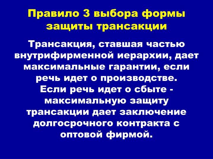 Правило 3 выбора формы защиты трансакции