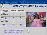 2006 2007 nclb transfers