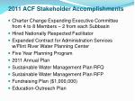 2011 acf stakeholder accomplishments