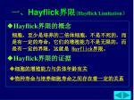 hayflick hayflick limitation