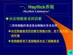 hayflick hayflick limitation1