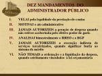 dez mandamentos do administrador p blico
