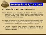 resolu o 333 03 cns