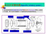 8 2 2 specific rotatory power