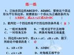 1 abcd ad bc