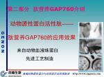 gap760