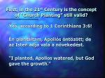 first in the 21 st century is the concept of church planting still valid