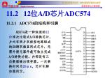 11 2 12 a d adc574