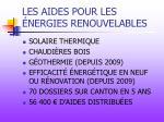les aides pour les nergies renouvelables