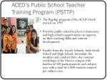 aced s public school teacher training program psttp