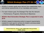 noaa strategic plan fy 09 14
