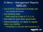 iv menu management reports amis iv