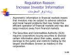 regulation reason increase investor information