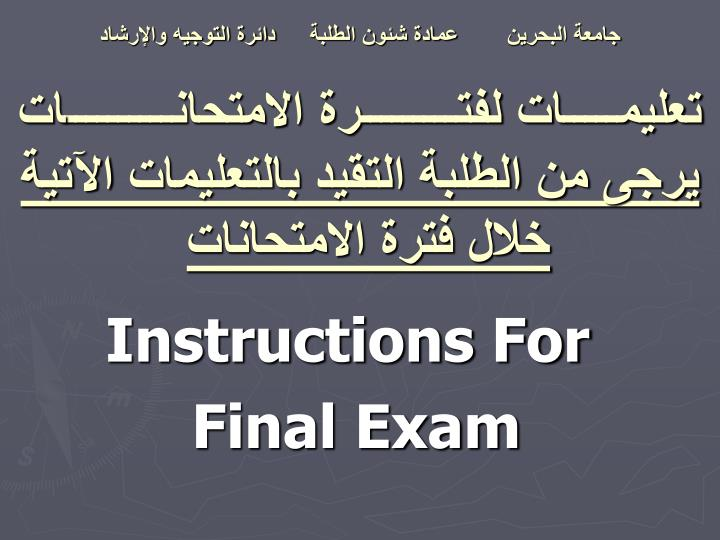 instructions for final exam n.