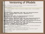 versioning of tmodels