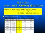 select from order by 3