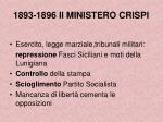 1893 1896 ii ministero crispi
