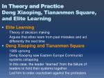 in theory and practice deng xiaoping tiananmen square and elite learning