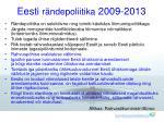 eesti r ndepoliitika 2009 2013