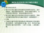 mcs 51