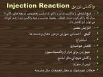 injection reaction