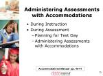 administering assessments with accommodations