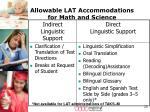 allowable lat accommodations for math and science